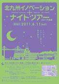 北九州イノベーション+ナイトツアー