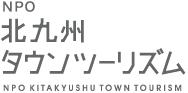 NPO北九州タウンツーリズム
